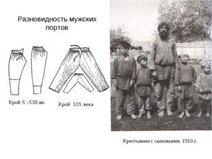Разновидность мужских портов Крой X -XIII вв. Крой XIX века Крестьянин с сыно