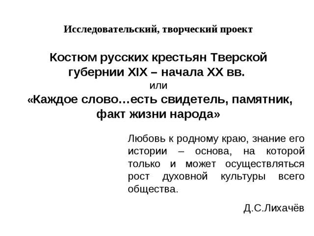 Исследовательский, творческий проект Костюм русских крестьян Тверской губерни...