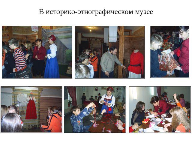В историко-этнографическом музее