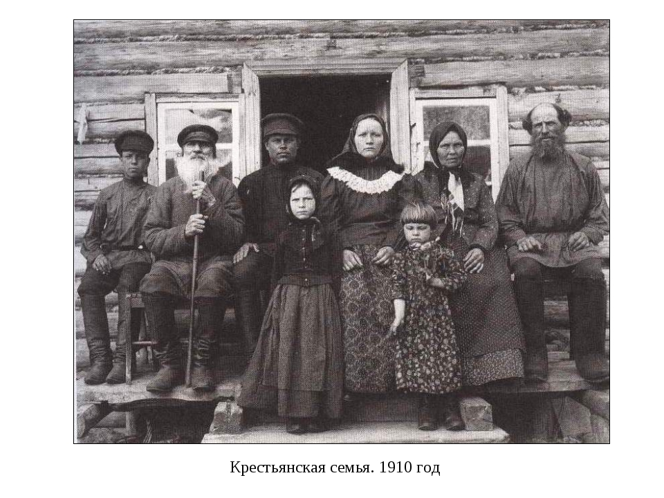 Крестьянская семья. 1910 год