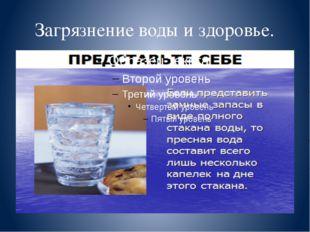 Загрязнение воды и здоровье.