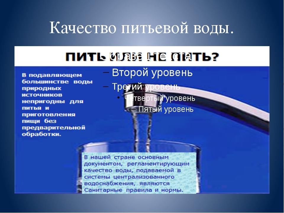Качество питьевой воды.