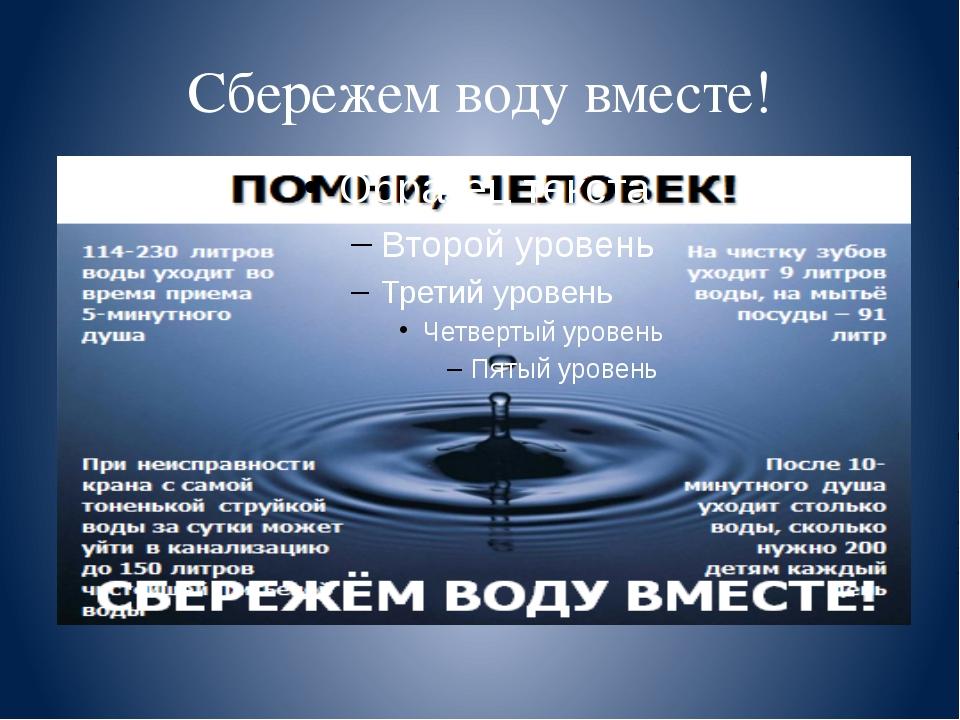 Сбережем воду вместе!
