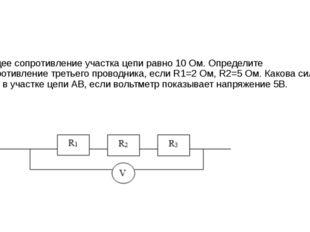 Общее сопротивление участка цепи равно 10 Ом. Определите сопротивление третье