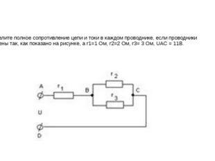 Определите полное сопротивление цепи и токи в каждом проводнике, если провод