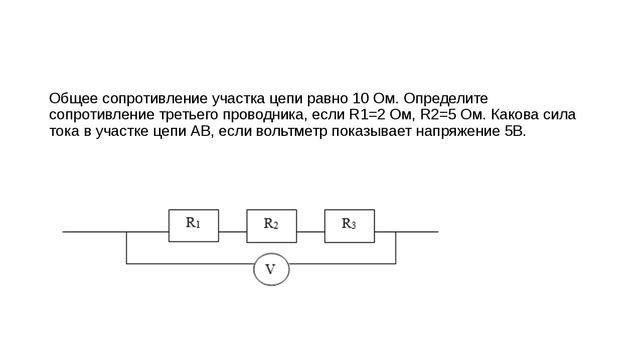 Общее сопротивление участка цепи равно 10 Ом. Определите сопротивление третье...