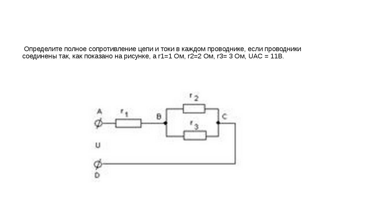 Определите полное сопротивление цепи и токи в каждом проводнике, если провод...