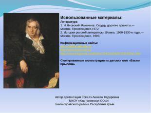 Использованные материалы: Литература 1. Н.Яновский-Максимов. Сердцу дорогие п