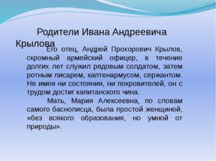Родители Ивана Андреевича Крылова Его отец, Андрей Прохорович Крылов, скромн