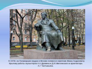 В 1976г. на Патриарших прудах в Москве появился памятник Ивану Андреевичу Кр