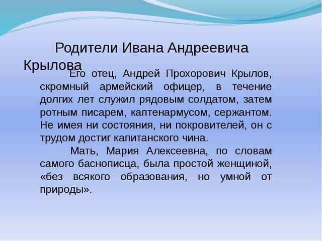 Родители Ивана Андреевича Крылова Его отец, Андрей Прохорович Крылов, скромн...