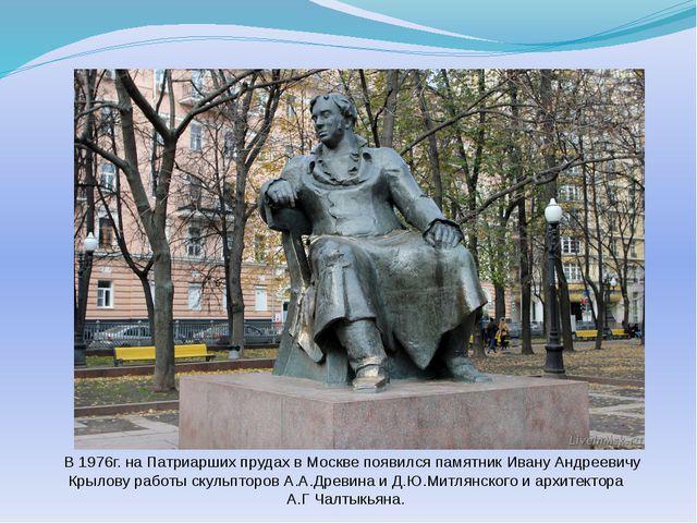 В 1976г. на Патриарших прудах в Москве появился памятник Ивану Андреевичу Кр...