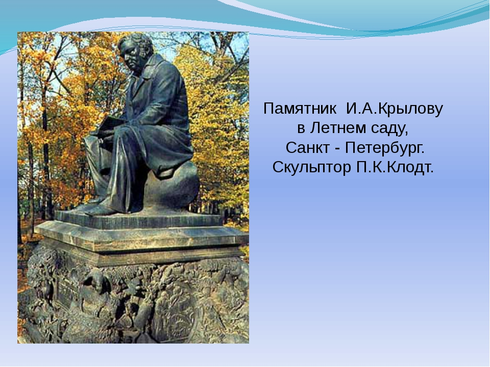 Памятник И.А.Крылову в Летнем саду, Санкт - Петербург. Скульптор П.К.Клодт.