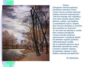 Осень. Отцвели лесные краски, Опадает звонкий лист Стал песок у речки вязким