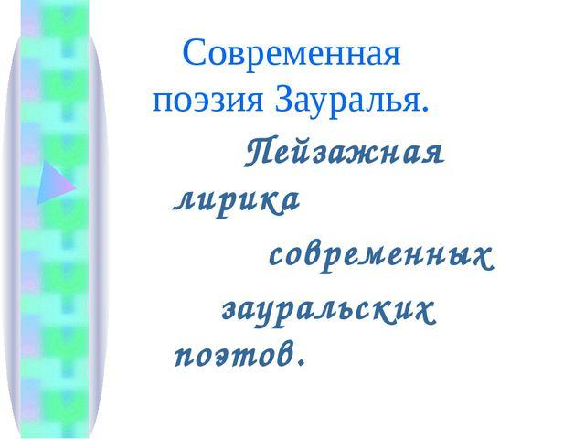 Современная поэзия Зауралья. Пейзажная лирика современных зауральских поэтов.
