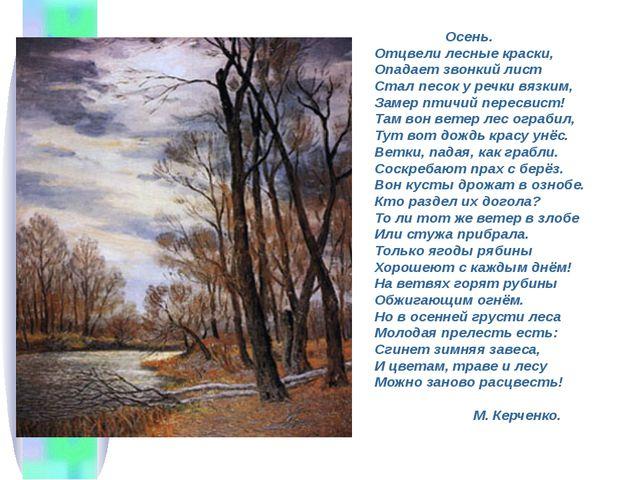 Осень. Отцвели лесные краски, Опадает звонкий лист Стал песок у речки вязким...