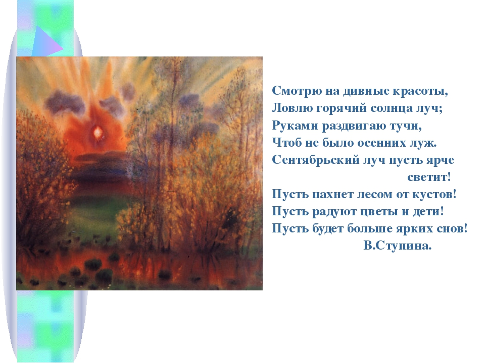 Смотрю на дивные красоты, Ловлю горячий солнца луч; Руками раздвигаю тучи, Чт...