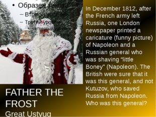 FATHER THE FROST Great Ustyug In December 1812, after the French army left R