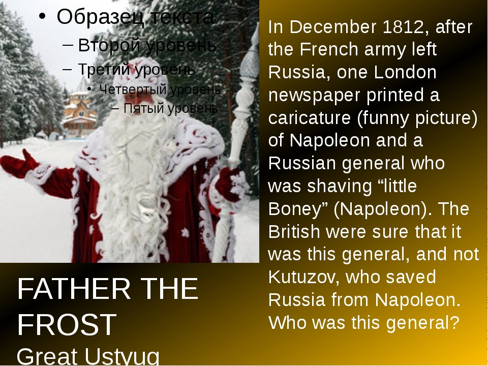 FATHER THE FROST Great Ustyug In December 1812, after the French army left R...