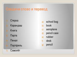 Соедини слово и перевод Стерка Карандаш Книга Парта Пенал Портфель Самолёт sc