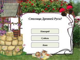 Столица Древней Руси? Новгород Суздаль Киев