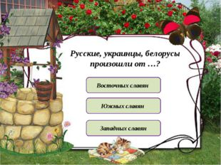 Русские, украинцы, белорусы произошли от …? Восточных славян Западных славян