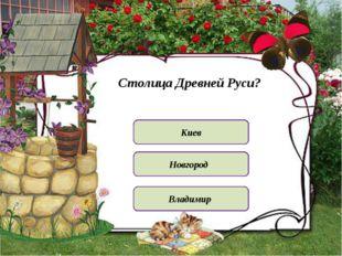 Столица Древней Руси? Киев Владимир Новгород