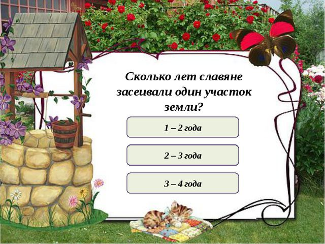 Сколько лет славяне засеивали один участок земли? 1 – 2 года 2 – 3 года 3 – 4...