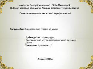 Қазақстан Республикасының Білім Министрлігі Х.Досмұхамедов атындағы Атырау м