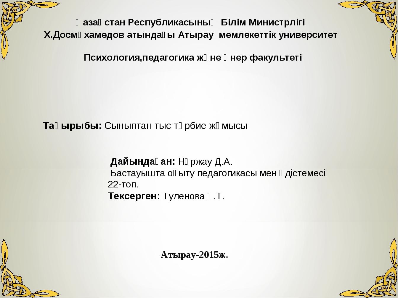 Қазақстан Республикасының Білім Министрлігі Х.Досмұхамедов атындағы Атырау м...