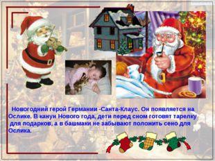 Новогодний герой Германии -Санта-Клаус. Он появляется на Ослике. В канун Нов