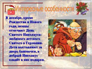 В декабре, кроме Рождества и Нового года, немцы отмечают День Святого Николау