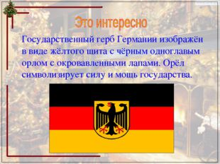 Государственный герб Германии изображён в виде жёлтого щита с чёрным одногла