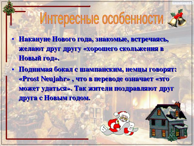 Накануне Нового года, знакомые, встречаясь, желают друг другу «хорошего сколь...