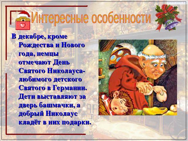 В декабре, кроме Рождества и Нового года, немцы отмечают День Святого Николау...