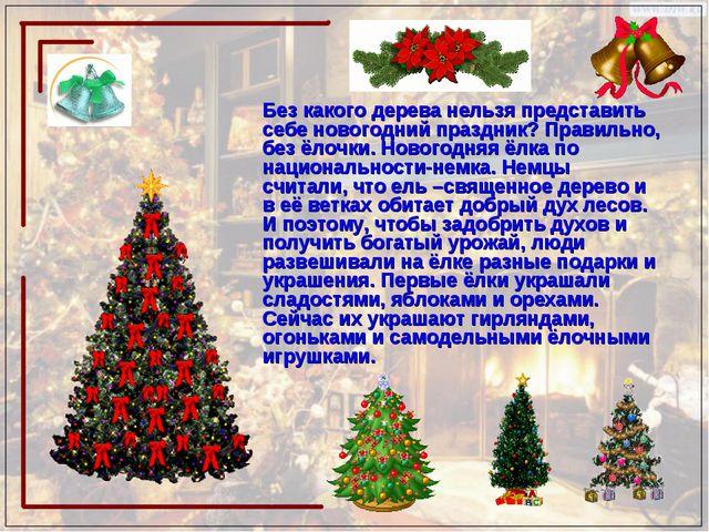 Без какого дерева нельзя представить себе новогодний праздник? Правильно, без...