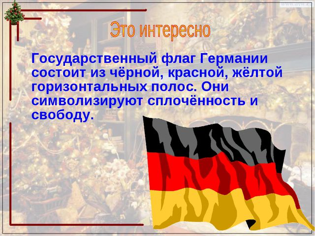Государственный флаг Германии состоит из чёрной, красной, жёлтой горизонталь...