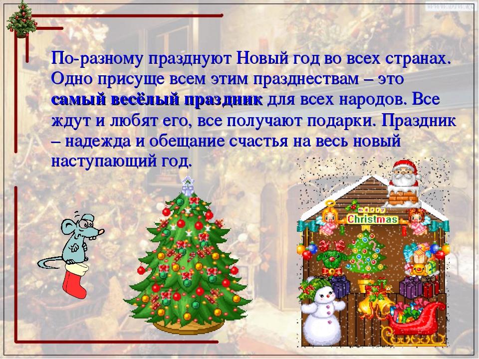 По-разному празднуют Новый год во всех странах. Одно присуще всем этим праздн...