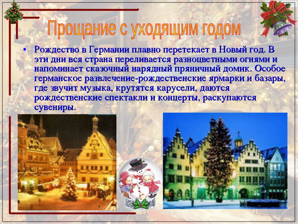 Рождество в Германии плавно перетекает в Новый год. В эти дни вся страна пере...