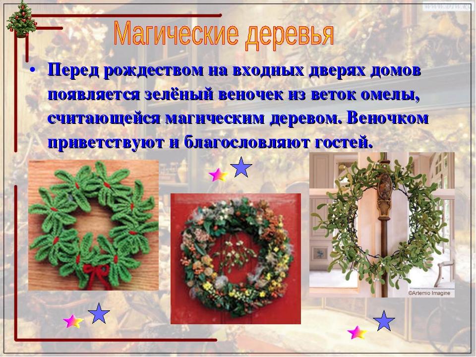 Перед рождеством на входных дверях домов появляется зелёный веночек из веток...