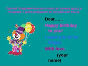 Сделай поздравительную открытку своему другу и поздравь с днем рождения на а