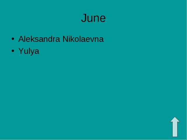 June Aleksandra Nikolaevna Yulya