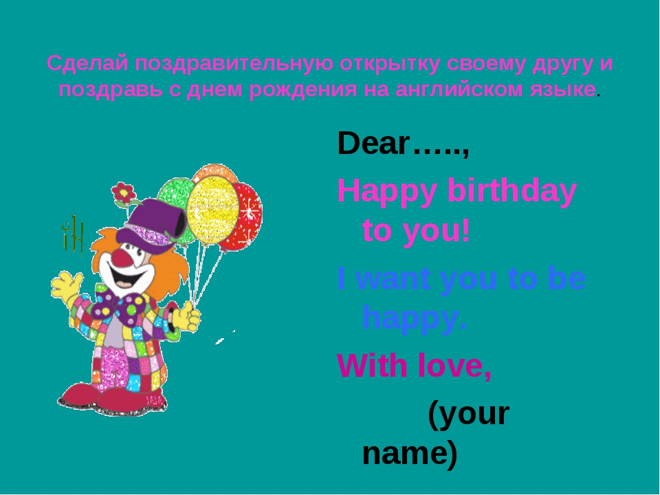 Сделай поздравительную открытку своему другу и поздравь с днем рождения на а...