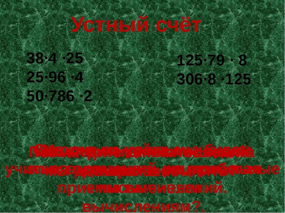 Устный счёт 38∙4 ∙25 25∙96 ∙4 50∙786 ∙2 125∙79 ∙ 8 306∙8 ∙125 Посмотрите вним...