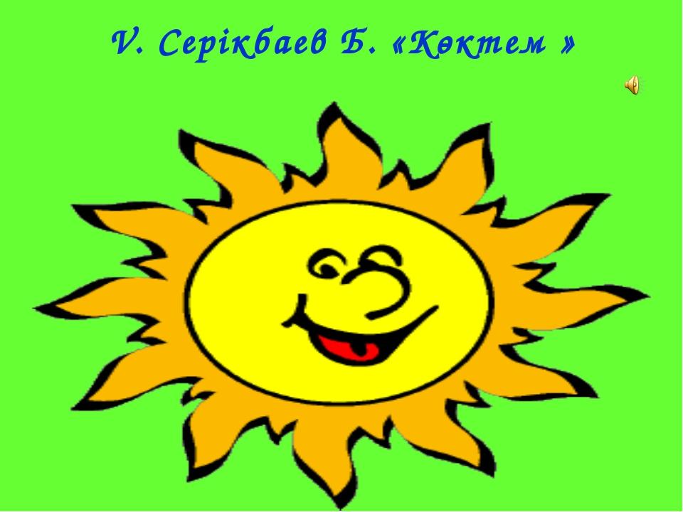 V. Серікбаев Б. «Көктем »