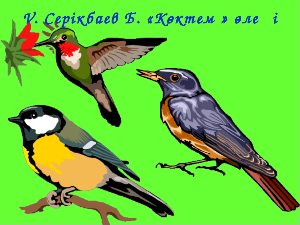 V. Серікбаев Б. «Көктем » өлеңі