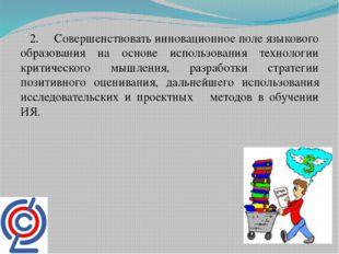 2. Совершенствовать инновационное поле языкового образования на основе испол