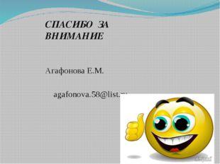 СПАСИБО ЗА ВНИМАНИЕ Агафонова E.M. agafonova.58@list.ru