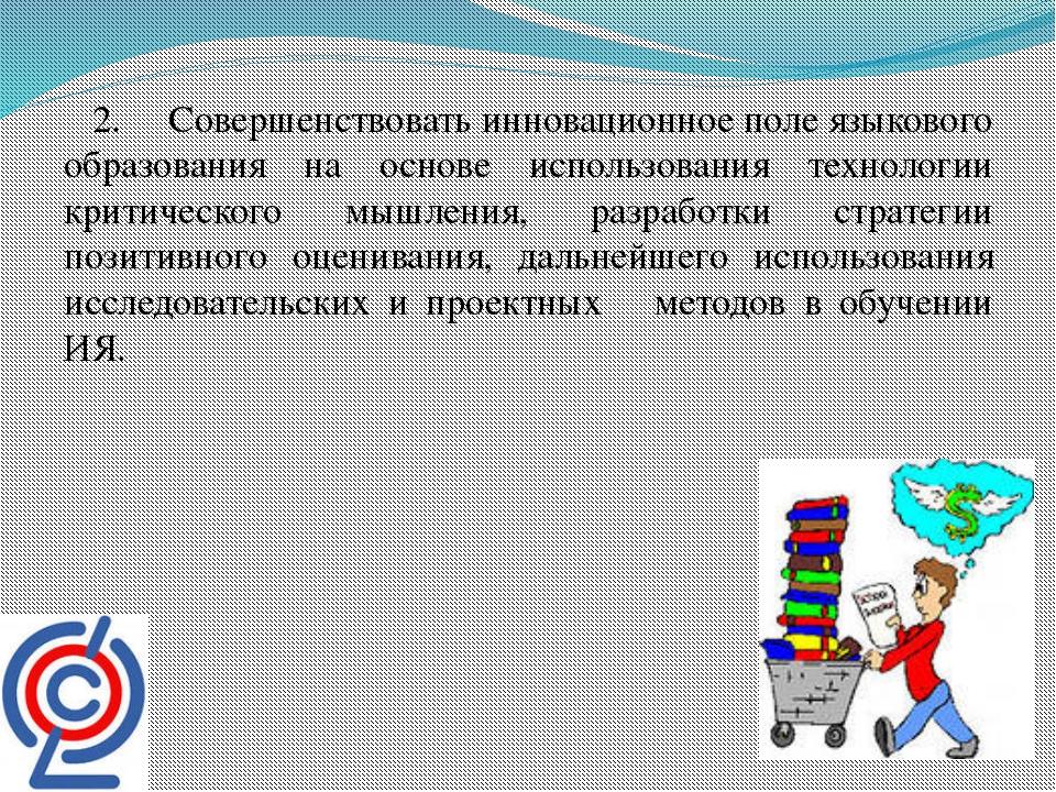 2. Совершенствовать инновационное поле языкового образования на основе испол...