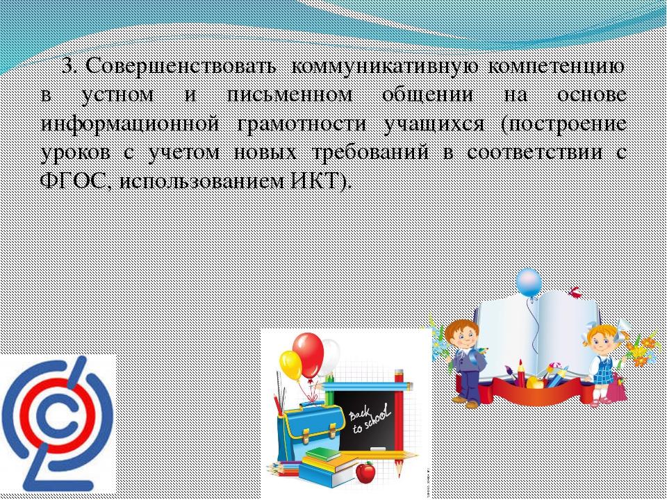 3. Совершенствовать коммуникативную компетенцию в устном и письменном общени...